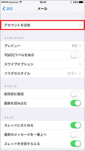 iOS10_mail_Step03