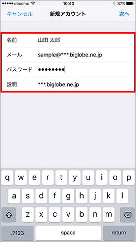 iOS10_mail_Step06