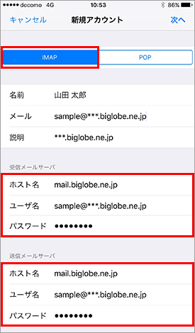 iOS10_mail_Step07