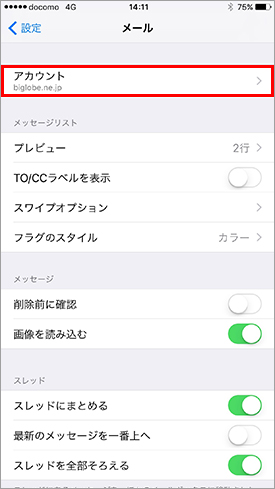 iOS10_mail_Step09