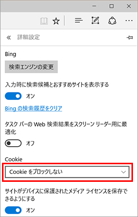 Cookieをブロックしない