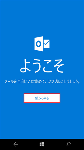 Windows 10 Mobile_メール設定02
