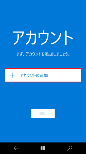 Windows 10 Mobile_メール設定03