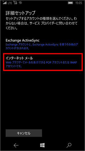 Windows 10 Mobile_メール設定05
