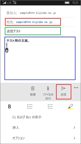 Windows 10 Mobile_メール設定11